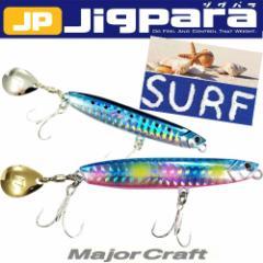 ●メジャークラフト ジグパラ サーフ JPSURF 28g 【メール便配送可】