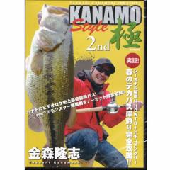 ●【DVD】カナモスタイル 「極」2nd きわみセカンド 金森隆志 【メール便配送可】