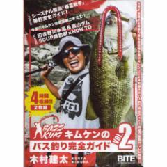●【DVD】キムケンのバス釣り完全ガイド VOL.2 木村建太 【メール便配送可】