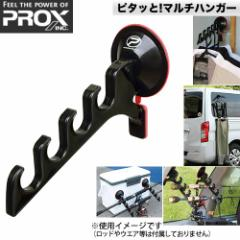 ●プロックス PROX ピタッっと!マルチハンガー PX825K