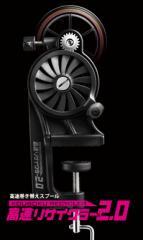 ●第一精工 高速リサイクラー2.0 ライン巻きツー...