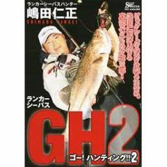 ●【DVD】GO!HUNTING!! 2 嶋田仁正 【メール便配送可】