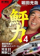 ●【DVD】鮃力4 堀田光哉 【メール便配送可】