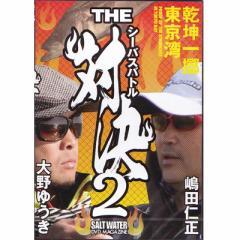 ●【DVD】ザ・対決 弐 in 東京湾 嶋田仁正/大野ゆうき 【メール便配送可】