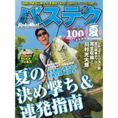 ●【本】 ロッド&リール別冊 バステク 2013夏 地球丸 【メール便配送可】