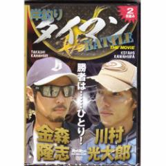 ●【DVD】岸釣りタイマンバトル THE MOVIE 金森隆志VS川村光太郎 【メール便配送可】