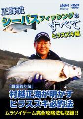 ●【DVD】正海流シーバスフィッシングのすべて(ヒラスズキ編) 村越正海 【メール便配送可】