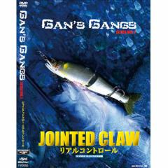 ●【DVD】GAN'S GANGS EX vol.1 ジョインテッドクロー・リアルコントロール 【メール便配送可】