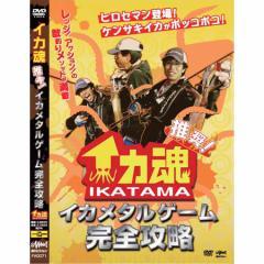 ●【DVD】イカ魂 イカメタルゲーム完全攻略 広瀬達樹 【メール便配送可】