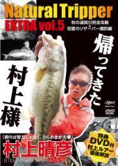 ●【DVD】Natural Tripper EXTRA Vol.5 村上晴彦...
