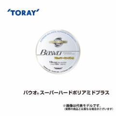 ●東レ Bawo スーパーハードポリアミドプラス(4-12LB) 【メール便配送可】