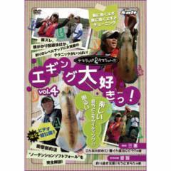 ●【DVD】ヤマラッピ&タマちゃんのエギング大好き! 4 【メール便配送可】