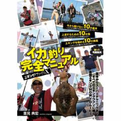 ●【DVD】エギングファイルX 重見典宏 【メール便配送可】