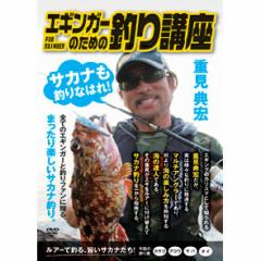 ●【DVD】エギンガーのための釣り講座 Vol.1 重見典宏 【メール便配送可】