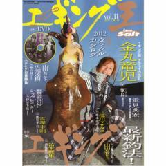 ●【本】ルアーマガジンソルト エギング王 Vol.11 DVD付 内外出版社 【メール便配送可】