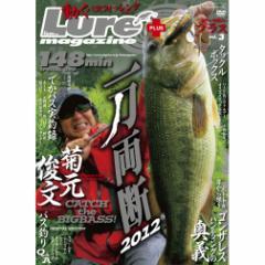 ●【本】一刀両断2012 菊元俊文 (小冊子&DVD付き) 内外出版社