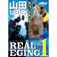 ●【DVD】リアルエギングvol.1 山田ヒロヒト 【メール便配送可】