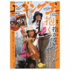 ●【本】ルアーマガジンソルト エギング王 Vol.14 DVD付 内外出版社 【メール便配送可】
