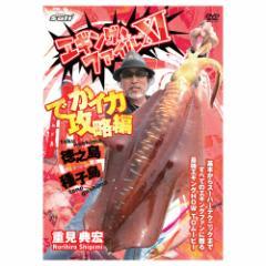 ●【DVD】エギングファイル11 重見典宏 【メール便配送可】