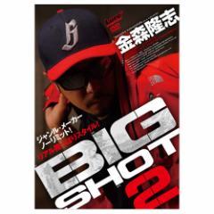 ●【DVD】ビッグショット2 金森隆志 【メール便配送可】