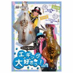 ●【DVD】ヤマラッピ&タマちゃんのエギング大好き!Vol.7 【メール便配送可】