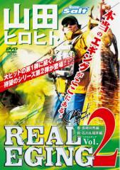 ●【DVD】リアルエギングvol.2 山田ヒロヒト 【メール便配送可】