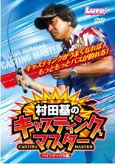 ●【DVD】村田基のキャスティングマスター ベイト...