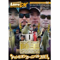 ●【DVD】ルアマガムービーDX vol.15 陸王2013 チャンピオンカーニバル 【メール便配送可】