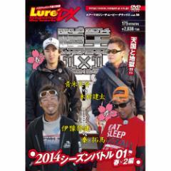 ●【DVD】ルアマガムービーDX vol.16 陸王2014 シーズンバトル01春×2編 【メール便配送可】