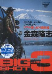 ●【DVD】ビッグショット3 金森隆志 【メール便配送可】