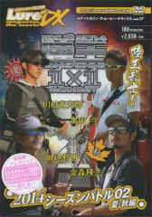 ●【DVD】ルアマガムービーDX vol.17 陸王2014 シーズンバトル02夏・秋編 【メール便配送可】