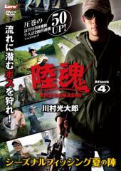 ●【DVD】陸魂 Attack-4 川村光大郎 【メール便配送可】