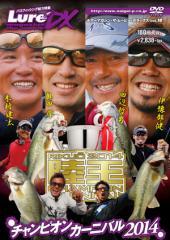 ●【DVD】ルアマガムービーDX vol.18 陸王2014 チャンピオンカーニバル 【メール便配送可】