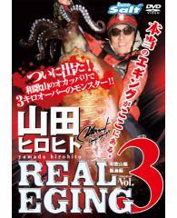 ●【DVD】リアルエギングvol.3 山田ヒロヒト 【メール便配送可】