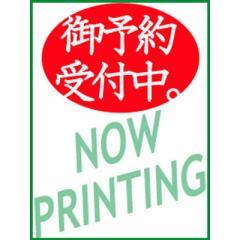 ●【本】ロコ・ザ・シークレット 400 DVD付き 青木大介・伊豫部健ほか 【メール便配送可】