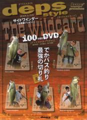 ●【本】デプススタイル ザ・ワイルドカード でかバス釣り最強の切り札 DVD付き