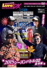 ●【DVD】ルアマガムービーDX vol.20 陸王2015 シーズンバトル02夏・秋編 【メール便配送可】