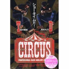 ●【DVD】CIRCUS サーカス 並木敏成×青木大介 【メール便配送可】