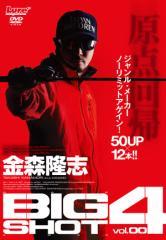 ●【DVD】ビッグショット4 金森隆志 【メール便配送可】