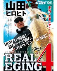 ●【DVD】リアルエギングvol.4 山田ヒロヒト 【...