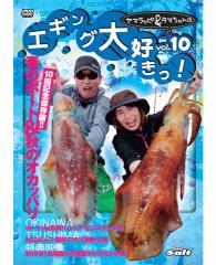 ●【DVD】ヤマラッピ&タマちゃんのエギング大好...