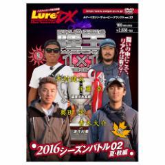 ●【DVD】ルアマガムービーDX vol.23 陸王2016 シ...
