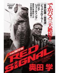 ●【DVD】レッドシグナル 奥田 学 【メール便配...