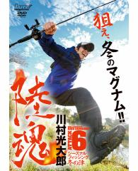 ●【DVD】陸魂 Attack-6 川村光大郎 【メール便配送可】