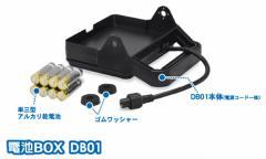 ●ホンデックス HONDEX 電池ボックスDB01 5型ワイドモデル専用オプション