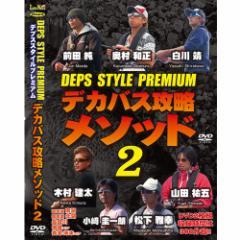 ●【DVD】デプススタイルプレミアム デカバス攻略メソッド2(2枚組) 【メール便配送可】