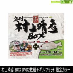 ●【DVD】年刊 村上晴彦 BOX DVD2枚組+ギルフラット 限定カラー