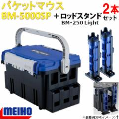 【送料無料】●明邦 限定バケットマウス BM-5000SP(ブラック×ブルー)+ ロッドスタンド BM-250ライト×2個(クリアブルー) セット