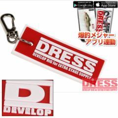 ●ドレス DRESS キーホルダー(爆釣メジャー・計...