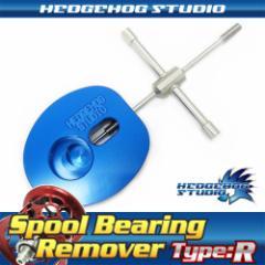 ●ヘッジホッグスタジオ  スプールベアリングリムーバー TypeR (アブ・シマノ用) 【メール便配送可】